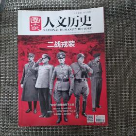 国家人文历史(2017年10月上册)