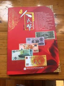 2021年人民币收藏知识汇编