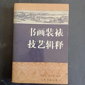 书画装裱技艺辑释(作者签名)