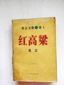 HA1001253 紅高粱--莫言文集·卷一【一版一印】【內有大仲馬,書面內略有水漬破損】