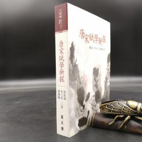 特惠·台湾万卷楼版 廖国栋《唐宋赋学新探》