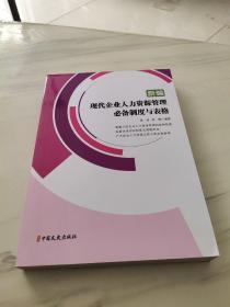 新编现代企业人力资源管理必备制度与表格