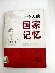 HA1005155 一个人的国家记忆【一版一印】【书边内略有水渍污渍】