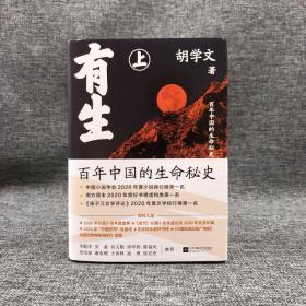 胡学文签名《有生》(精装全两册,上下册均有签名)  包邮(不含新疆、西藏)