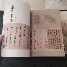 书与画月刊  2014年1-12期