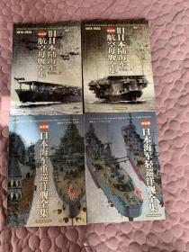 日本海军重巡洋舰全集 日本海军轻巡洋舰全集 决定版 旧日本陆海军航空母舰全集 战舰增刊