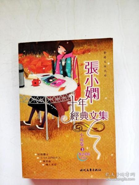 HA1014824 张小娴十年经典文集--小说卷3·都会爱情系列【一版一印】