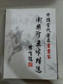 中国当代著名书画家