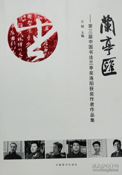 第三届中国书法兰亭奖 获奖作者作品集 洛阳