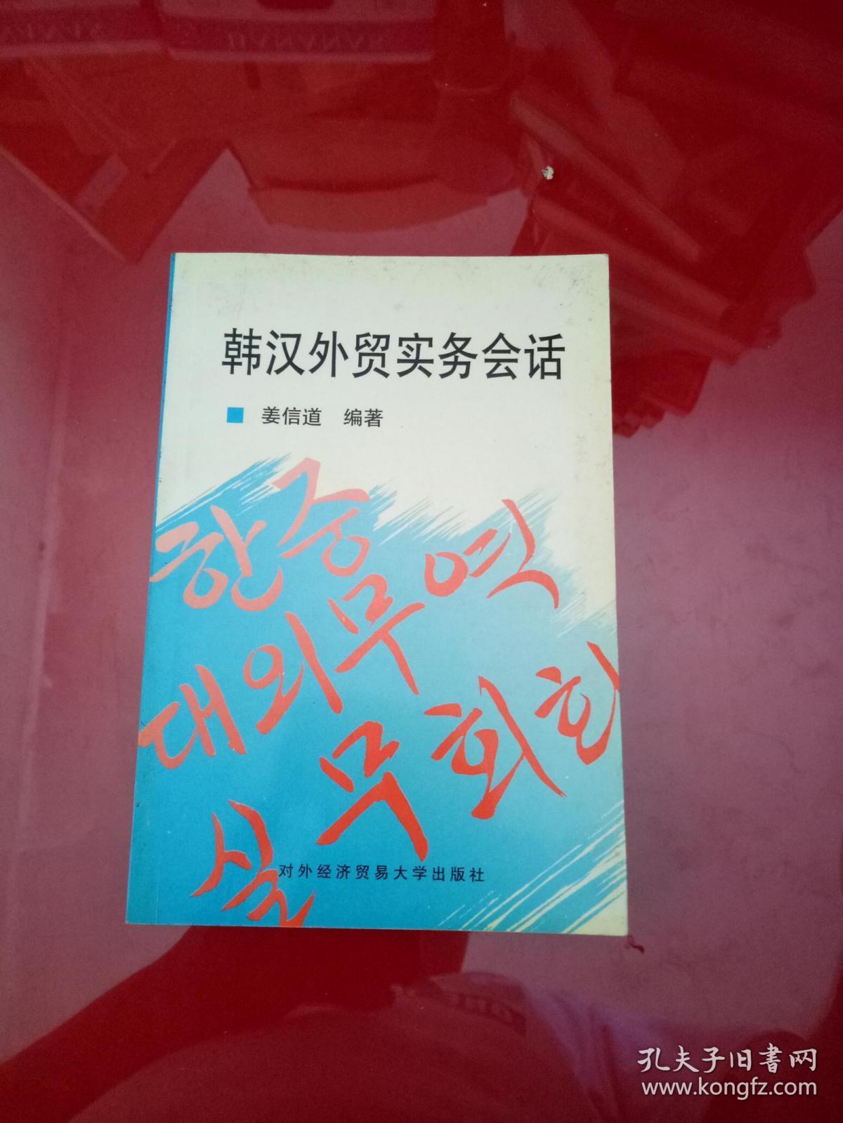 韩汉外贸实务会话 /姜信道 对外经济贸易大学出版社