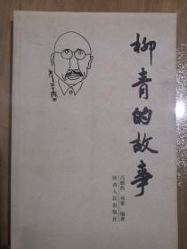 柳青的故事  作者签名