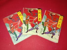 一剑三鹰(上中下全三册)【1988年1版1印】------陈青云著 / 昆?