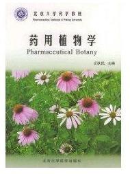 北京大学药学教材:药用植物学
