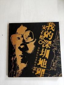 HA1023098 我的深圳地理【一版一印】