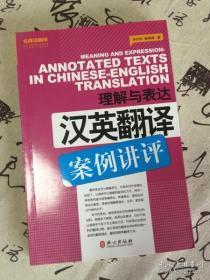 名师讲翻译系列·理解与表达:汉英翻译案例讲评