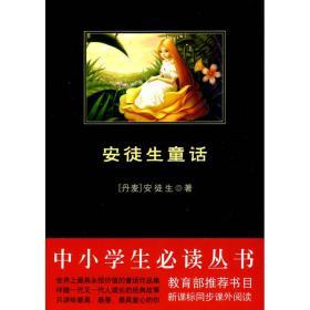 安徒生童话/中小学生必读丛书安徒生陕西师范大学出版社9787561348536