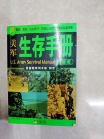 HA2007164 美军生存手册 体验版
