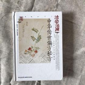活学活用中华传世偏方秘方