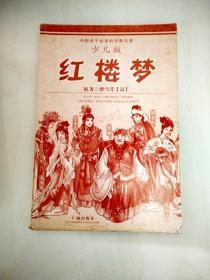 HA3000781 红楼梦 中国孩子必读的古典名著少儿版【内有读者名】