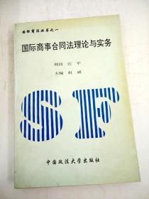 HA3001851 国际商事合同法理论与实务 国际商法丛书之一【一版一印】【内略有缺失】