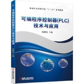 可编程序控制器(PLC)技术与应用