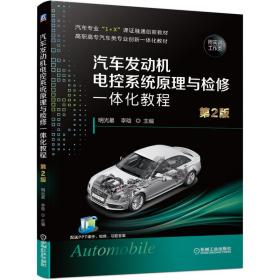 汽车发动机电控系统原理与检修一体化教程第2版