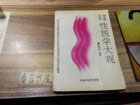 中国古今性医学大观