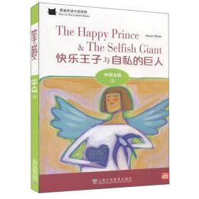 快乐王子与自私的巨人