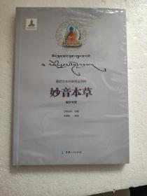 藏药古本经典图鉴四种——妙音本草