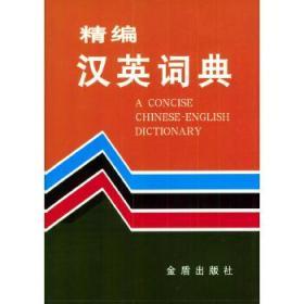 精编汉英词典