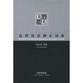 英汉汉英法律用语辨正词典