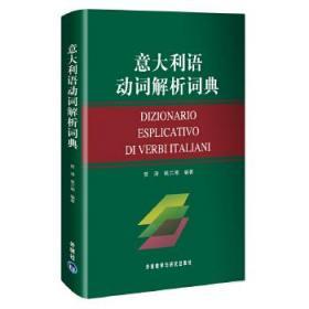 意大利语动词解析词典