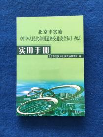 北京市实施(中华人民共和国道路交通安全法)办法   实用手册