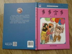 中国名家经典原创图画:多多贪多