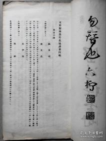 苏轼-《墨竹图》日本二十年代出版带木盒(议价)