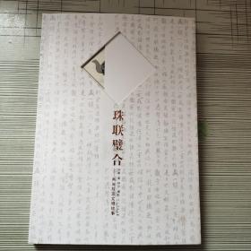 珠联璧合:两岸故宫文物故事