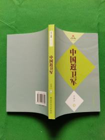 中国近卫军【欢迎光临-正版现货-品优价美】