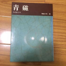 陶磁大系36:青磁
