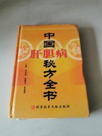 中国肝胆病秘方全书