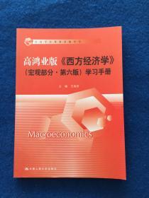 高鸿业版《西方经济学》(宏观部分·第六版)学习手册