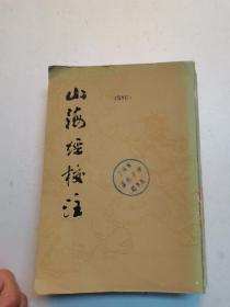 《山海经校注》(上海古籍版)