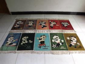 1990年北京亚运会比赛项目图案挂毯(手工裁绒地毯)