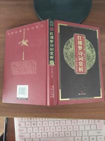红楼梦诗词赏析 郭锐、葛复庆  著 崇文书局