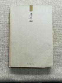 读库 0603