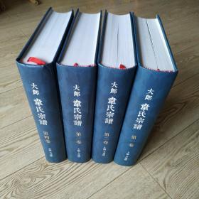 大郎韦氏宗谱【四巨册全.】