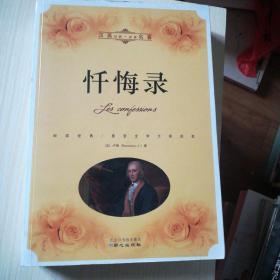汉英对照·世界名著:忏悔录