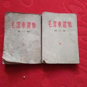 《毛泽东选集》(1966年竖排版)第一、二卷合售
