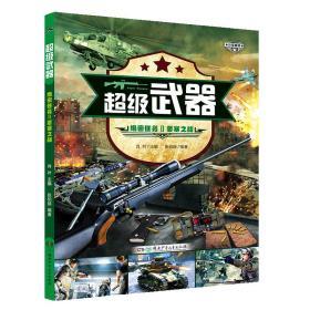 超级武器:任务Ⅱ要塞之战