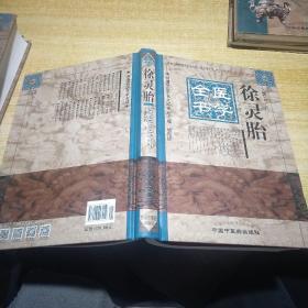 明清名医全书大成:徐灵胎医学全书