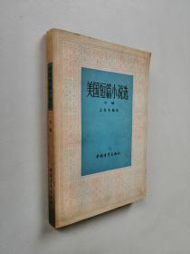 美国短篇小说选 (下册)
